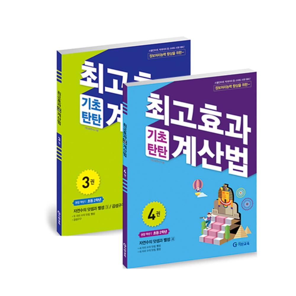 최고효과 기초탄탄 계산법 2학년 세트 3~4권, 기탄교육