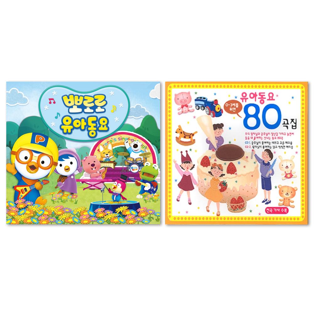 스타원엔터테인먼트 뽀로로 유아동요 + 0~3세를 위한 유아동요 80곡집 음악CD 2종 세트, 5CD
