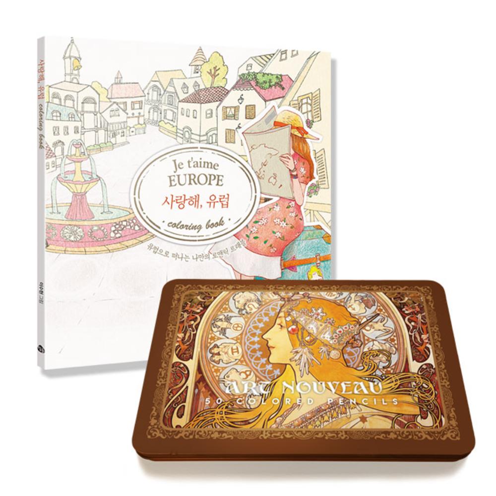 사랑해 유럽 컬러링북 + 아르누보 색연필 50색 틴케이스 세트, 참돌