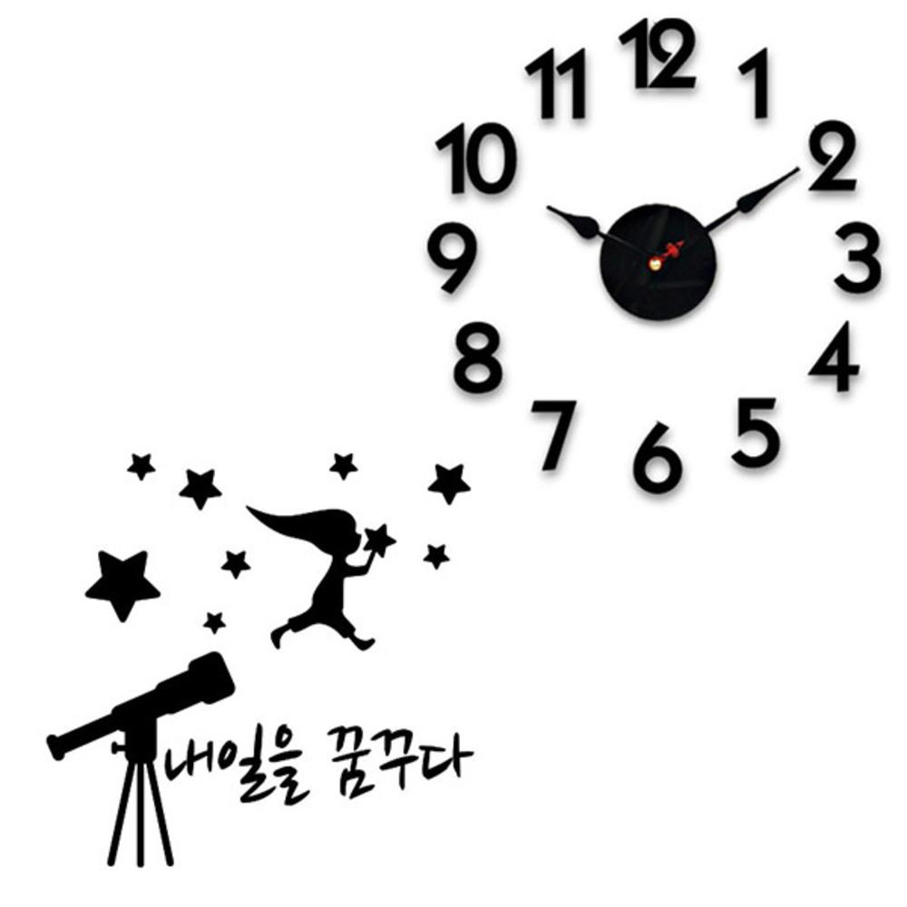 홈코코 압축스펀지 블랙숫자 DIY 벽시계 + 포인트스티커, 내일을 꿈꾸다