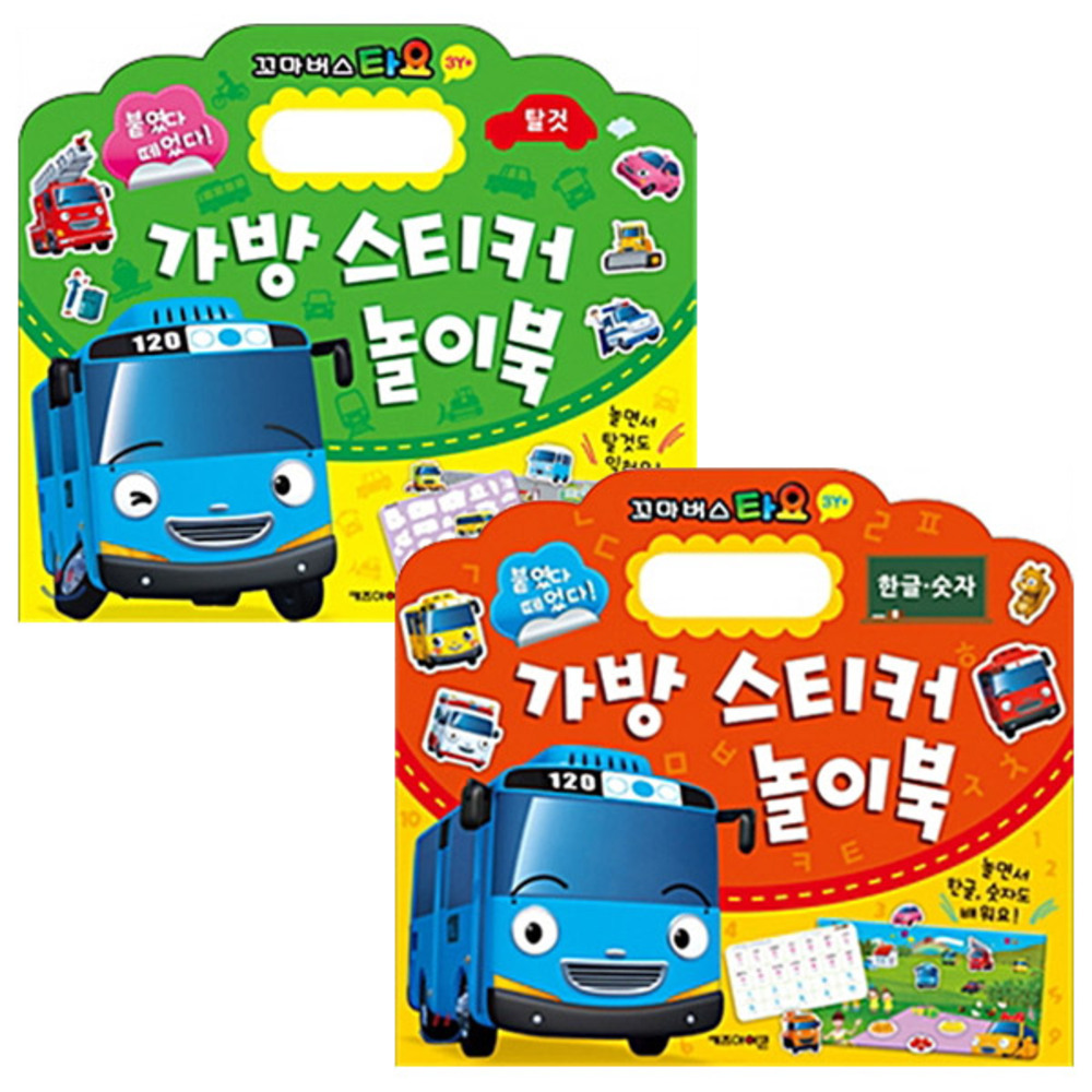 타요 가방 스티커 놀이북 탈것 + 한글숫자 세트, 키즈아이콘