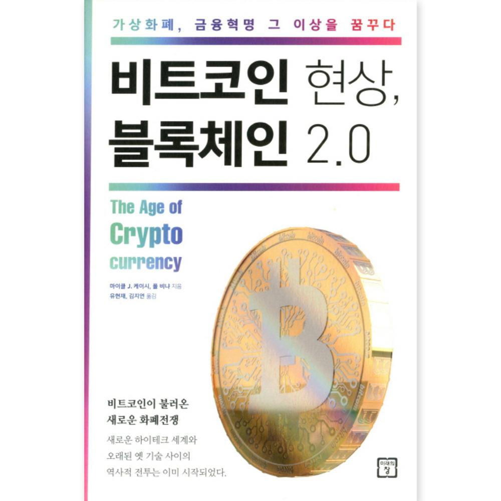 비트코인 현상 블록체인 2.0 : 가상화폐 금융혁명 그 이상을 꿈꾸다, 미래의창