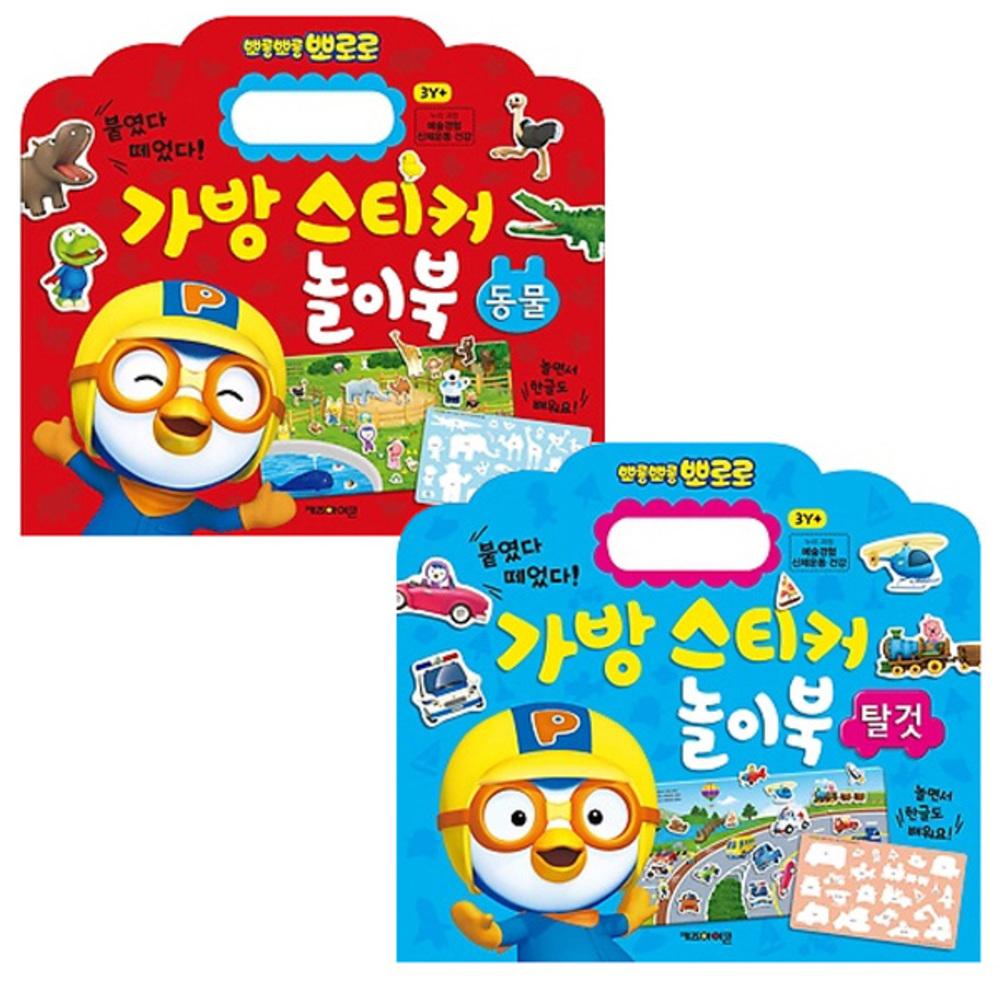 뽀로로 가방스티커 동물 + 탈것 전2권, 키즈아이콘