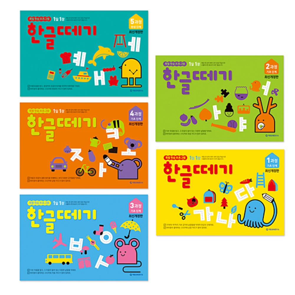기탄한글떼기 5권세트 1~5과정 개정판, 기탄출판