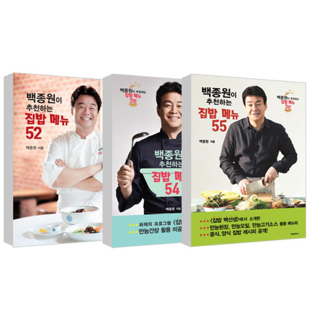 백종원이 추천하는 집밥 메뉴 3권세트, 서울문화사