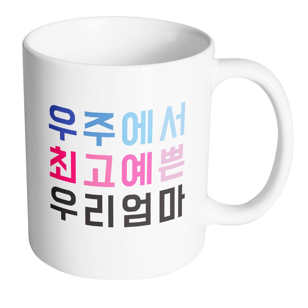 핸드팩토리 우주최고 우리엄마 머그컵, 내부 화이트, 1개