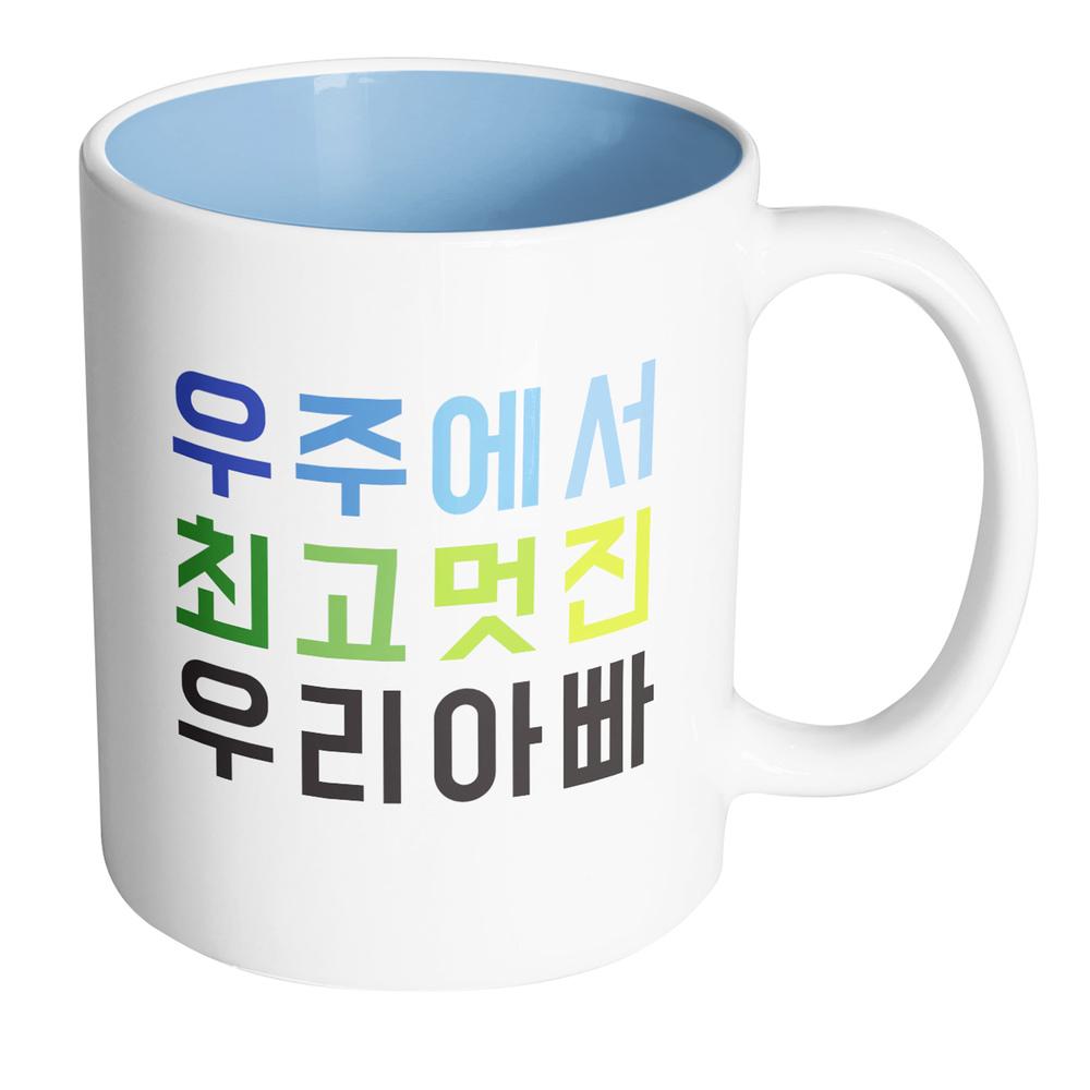 핸드팩토리 우주최고 우리아빠 머그컵, 내부 파스텔 블루, 1개