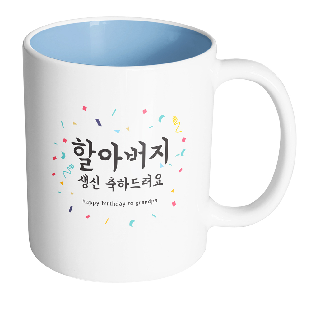 핸드팩토리 기념일축하 할아버지생신 머그컵, 내부 파스텔 블루, 1개