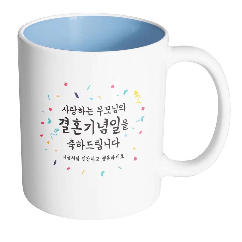 핸드팩토리 기념일축하 부모님결혼기념일 머그컵, 내부 파스텔 블루, 1개