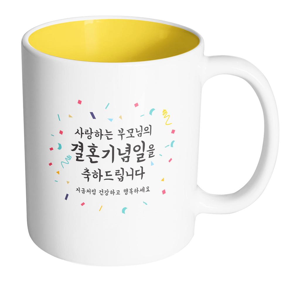 핸드팩토리 기념일축하 부모님결혼기념일 머그컵, 내부 옐로우, 1개