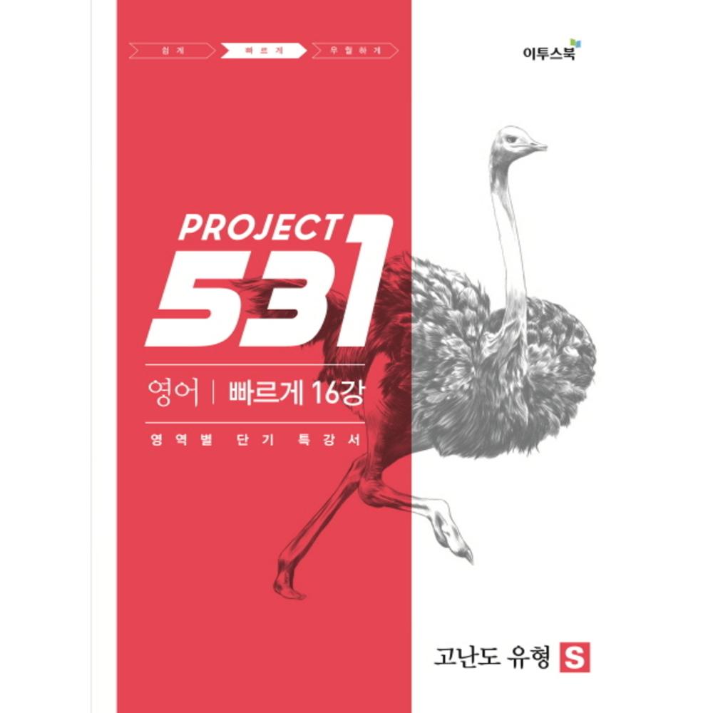 531 Project(프로젝트) 고등 영어 고난도 유형 S(2017):영역별 단기 특강서, 이투스북