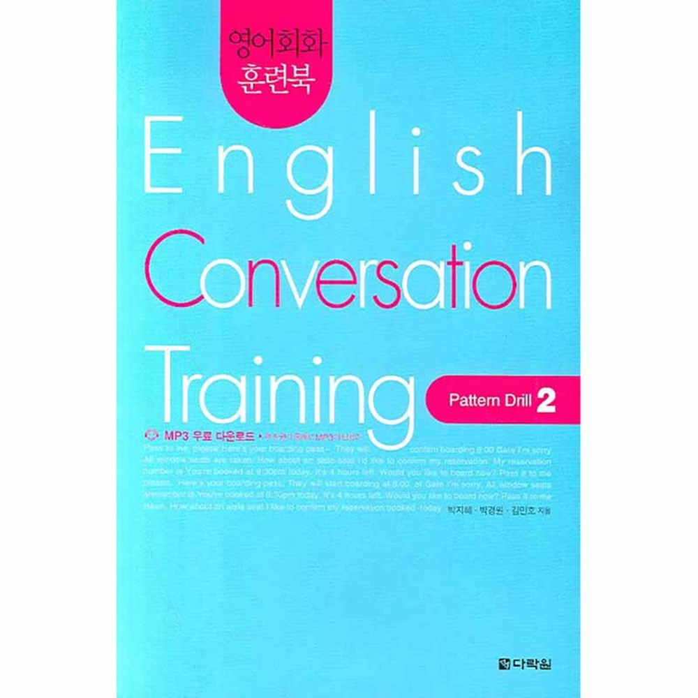 영어회화 훈련북 English Conversation Training (Pattern Drill 2), 다락원