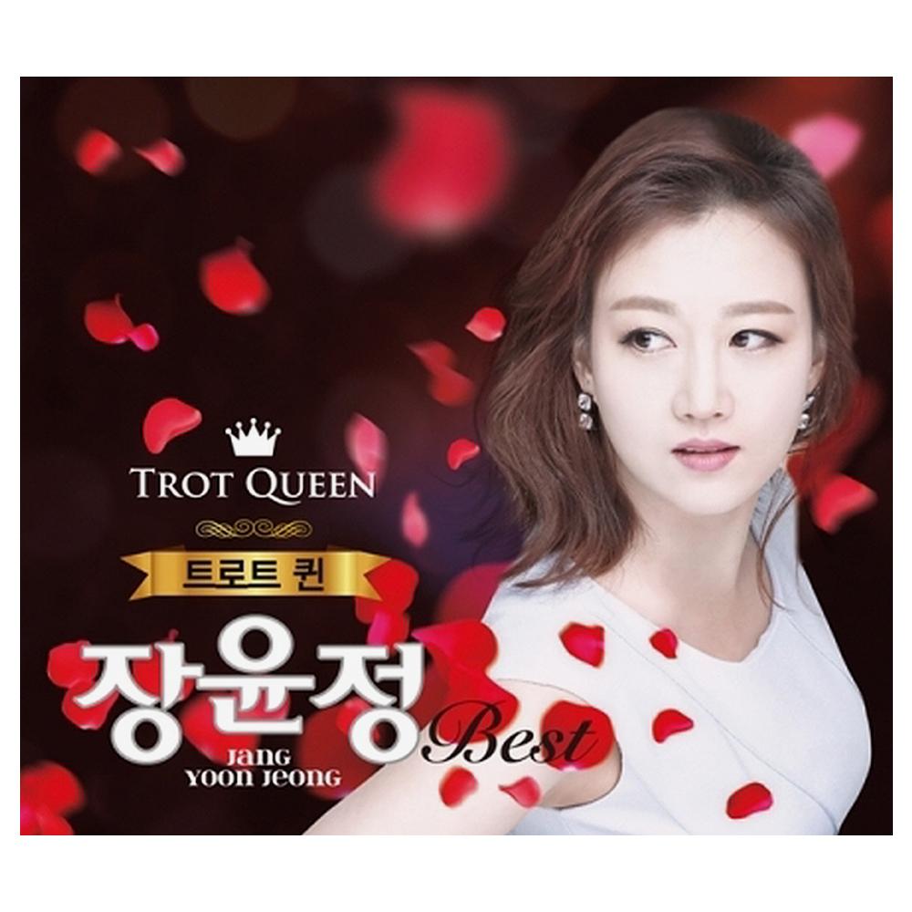 장윤정 - 트로트 퀸 BEST 2, 2CD