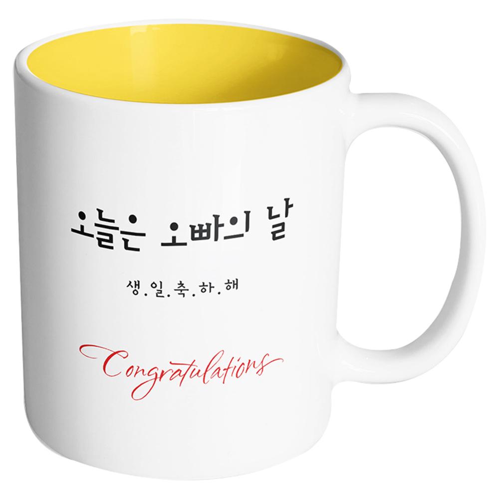 핸드팩토리 축하선물 오늘은 오빠의 날 머그컵, 내부 옐로우, 1개