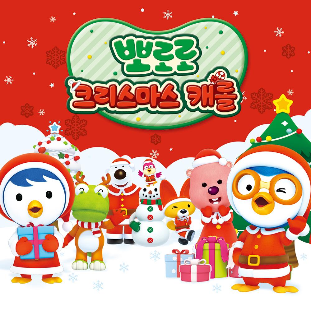 뽀로로 크리스마스 캐롤, 2CD