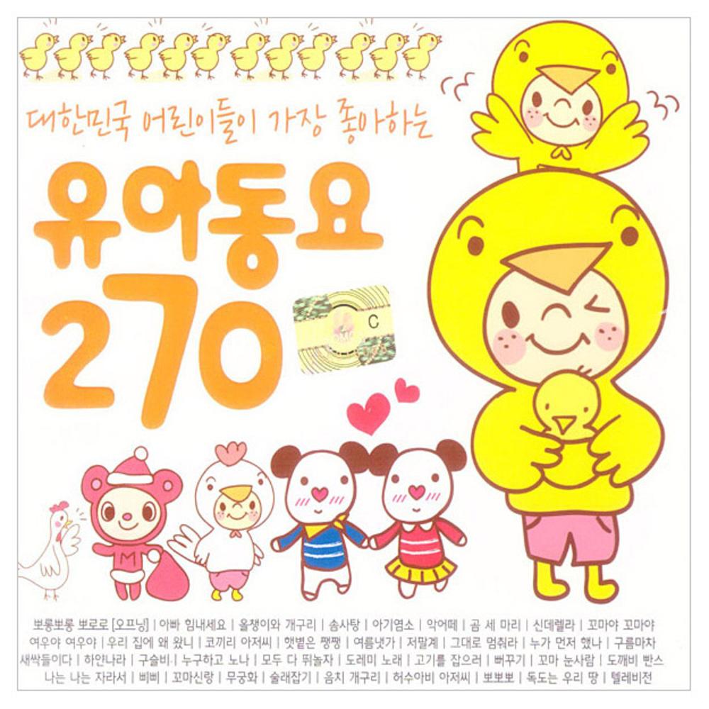 유아동요270, 3CD