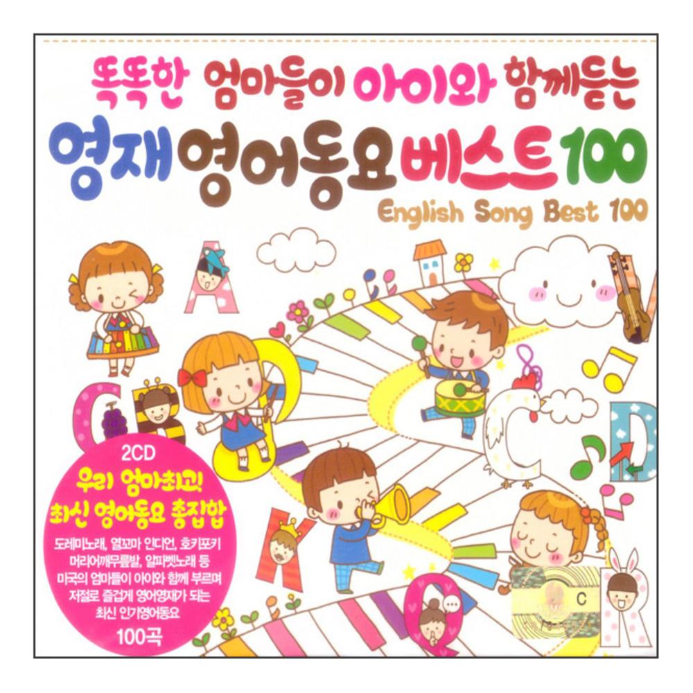 똑똑한 엄마들이 아이와 함께 듣는 영재 영어동요 베스트 100, 2CD