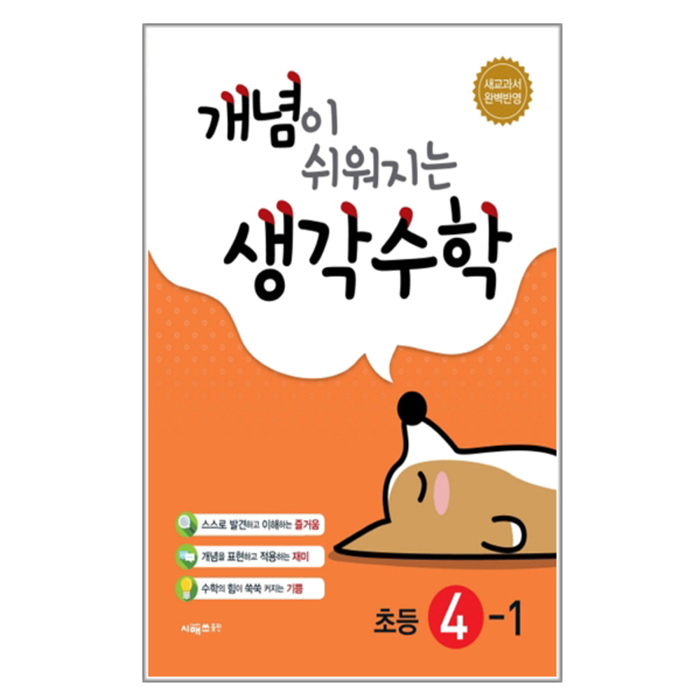 개념이 쉬워지는 생각수학 초등 수학 4-1 : 새교과서 완벽반영, 시매쓰