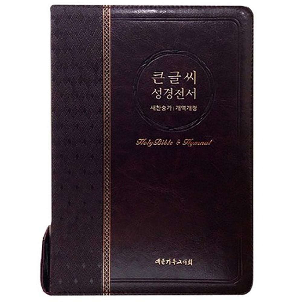 큰글씨 성경전서(개역개정/새찬송가/NKR73EBU/대/다크브라운/색인), 대한기독교서회