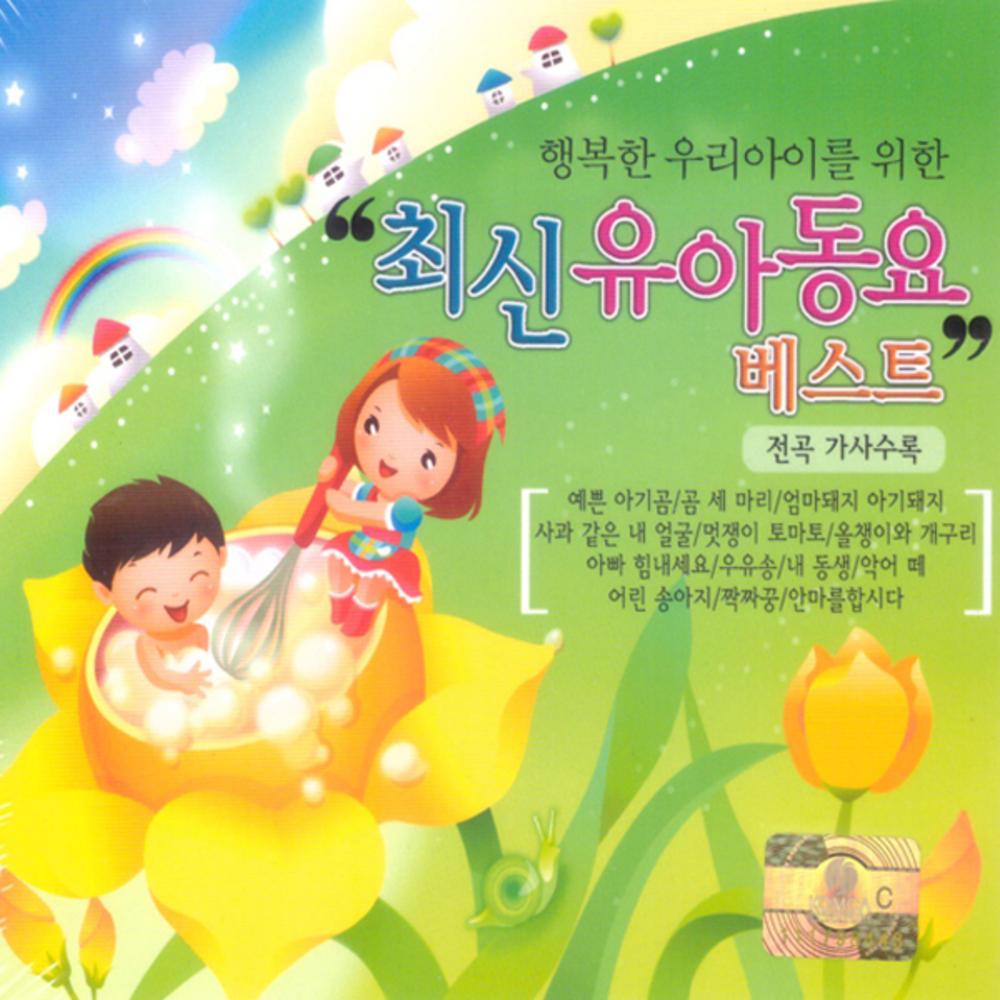 유아/어린이 - 행복한 우리아이를 위한 최신 유아동요 베스트, 2CD