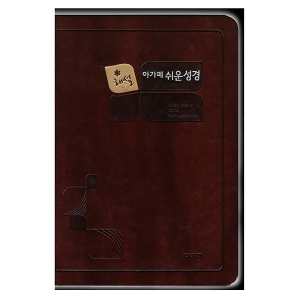 아가페 쉬운성경(해설/중단본/다크브라운/색인), 아가페출판사
