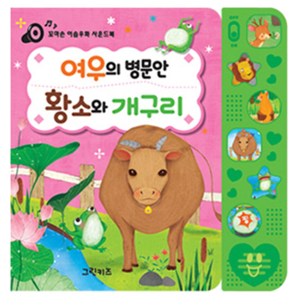 꼬마손 이솝우화 사운드북 여우의 병문안 황소와 개구리, 그린키즈