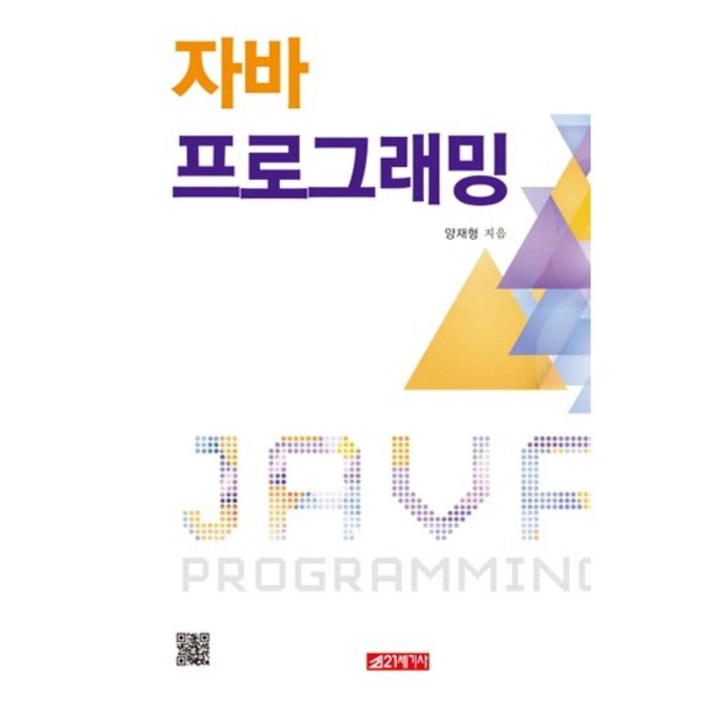 자바 프로그래밍, 21세기사