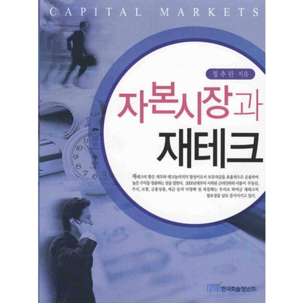 자본시장과 재테크, 한국학술정보