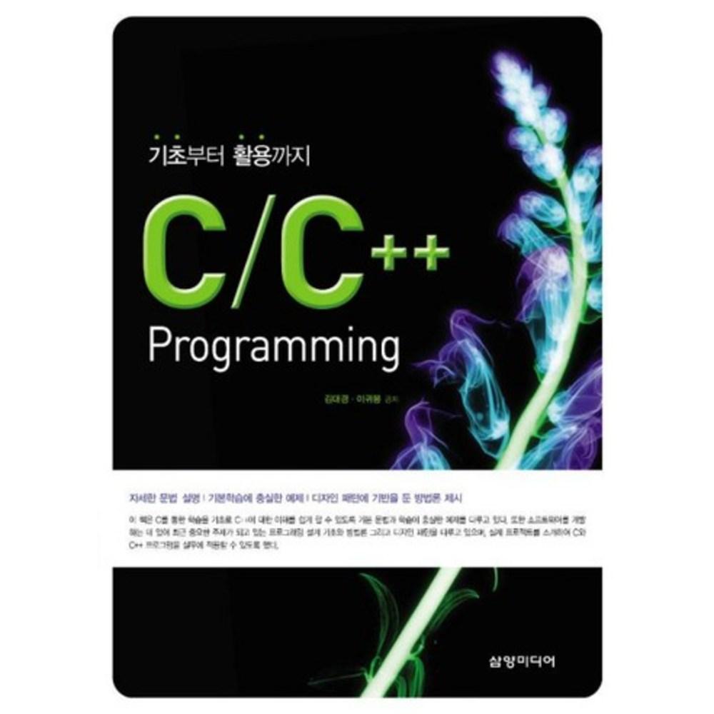 C/C++ PROGRAMMING (기초부터 활용까지), 삼양미디어