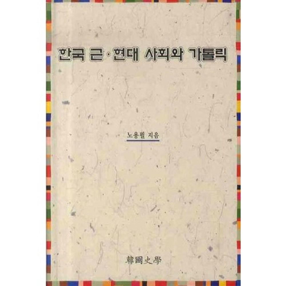 한국 근 현대 사회와 가톨릭, 한국사학
