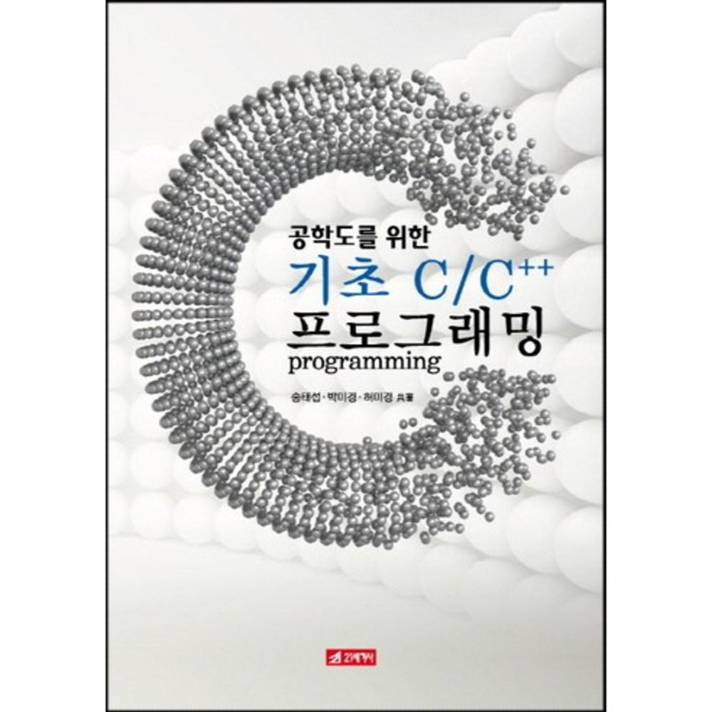 기초CC++프로그래밍(공학도를위한), 21세기사