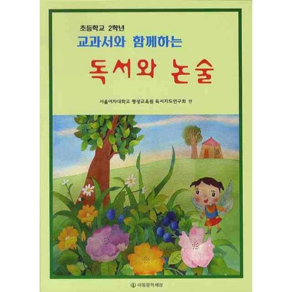 독서와 논술 (초등학교 2학년 교과서와 함께하는), 아동문학세상
