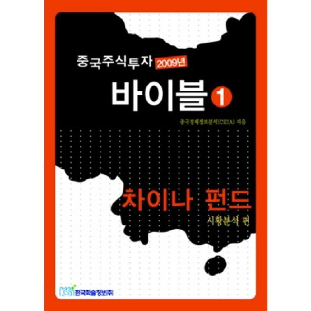 중국주식투자 바이블 (1) 차이나펀드~ (2009년), 한국학술정보