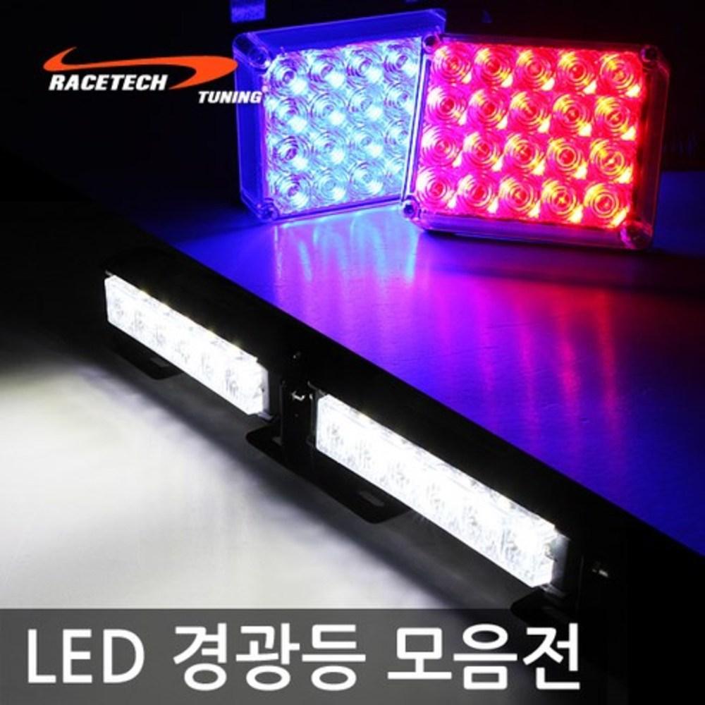 레이스텍 4LED 스트로브 DRL 경광등 싸이키 화이트, 1세트
