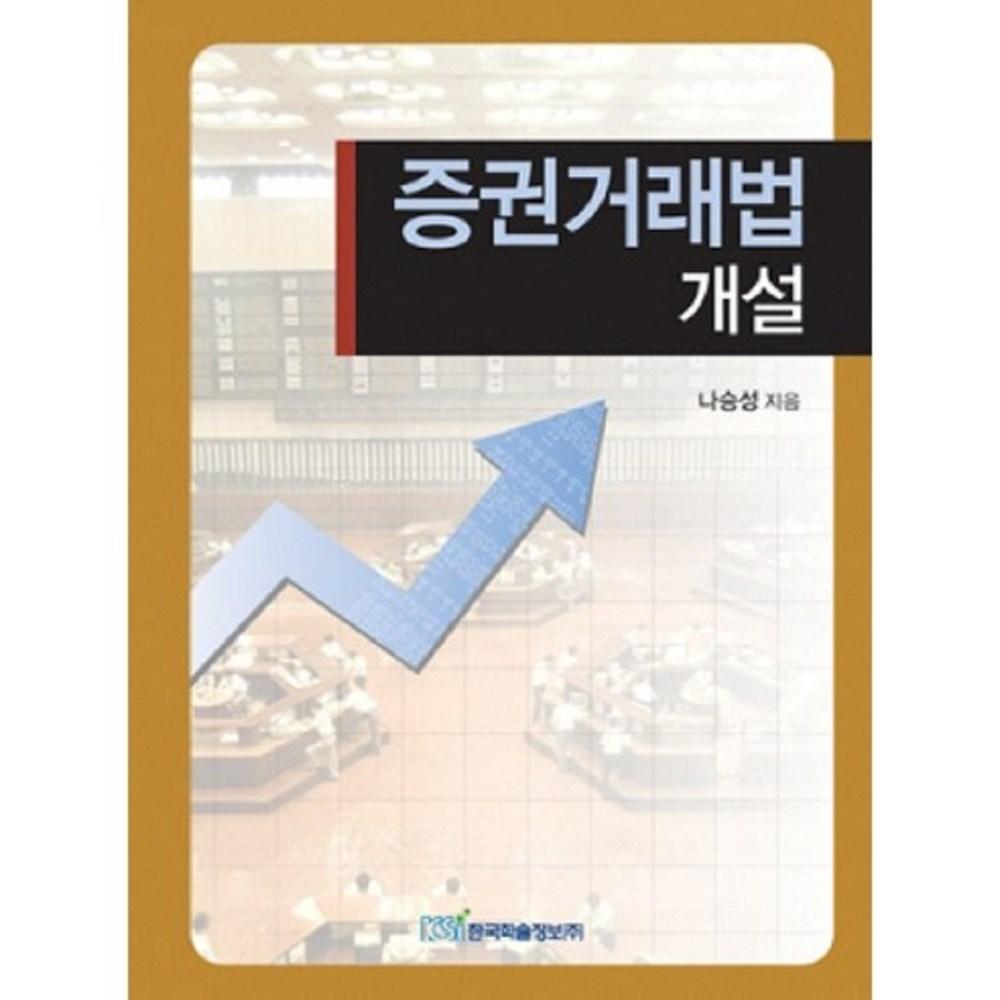 증권거래법 개설, 한국학술정보