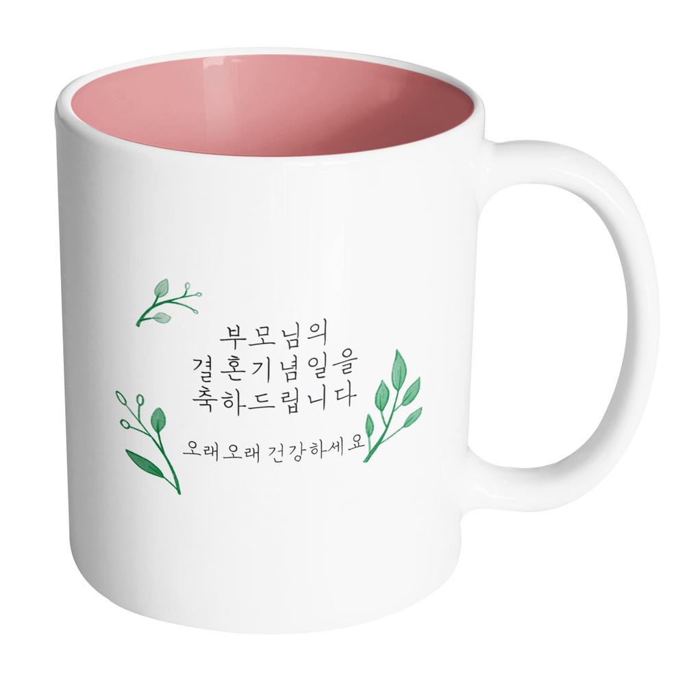 핸드팩토리 리프가든 부모님의 결혼기념일을 축하드립니다 머그컵, 내부 파스텔 핑크, 1개
