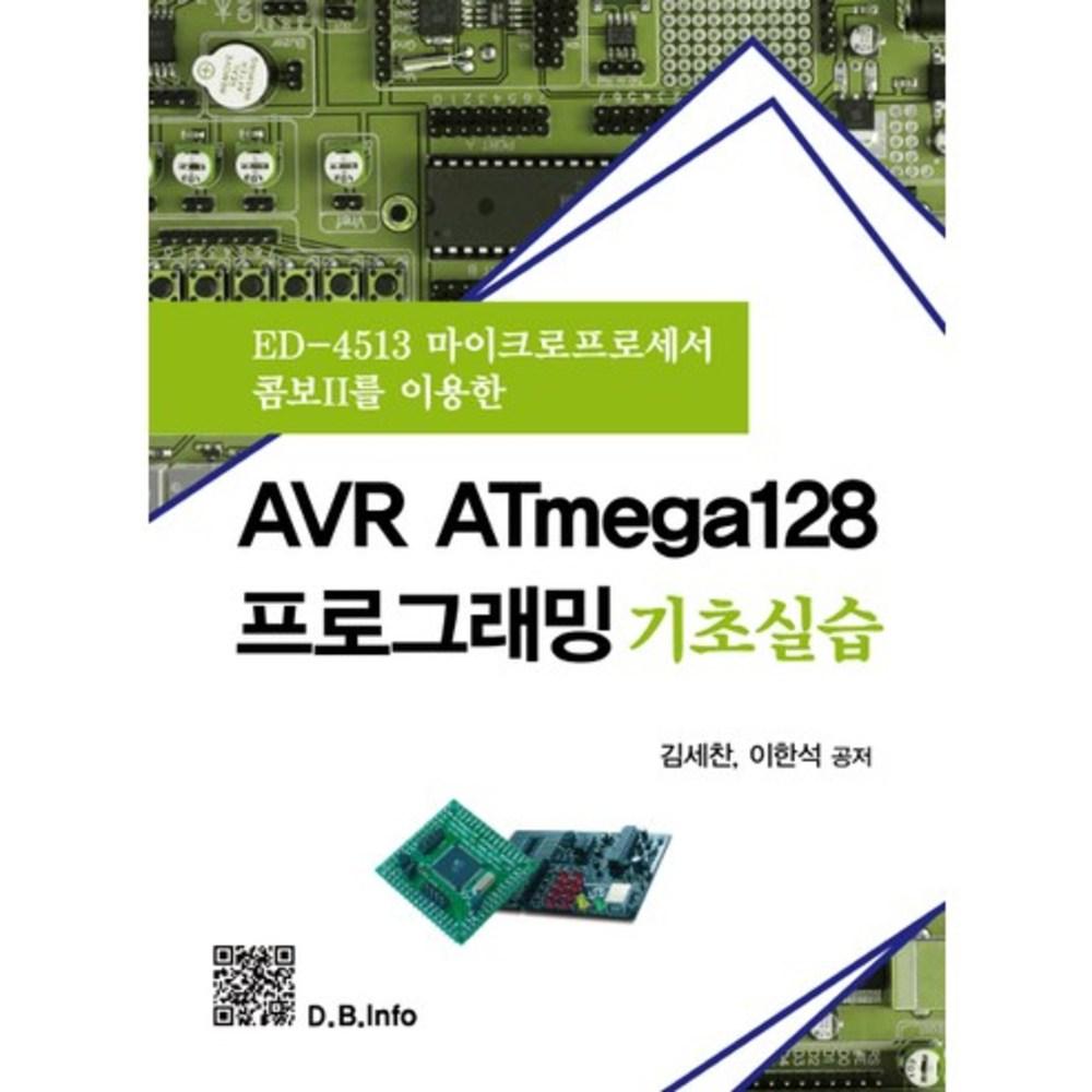 [복두출판사]AVR ATmega128 프로그래밍 기초실습:ED-4513 마이크로프로세서 콤보II를 이용한, 복두출판사