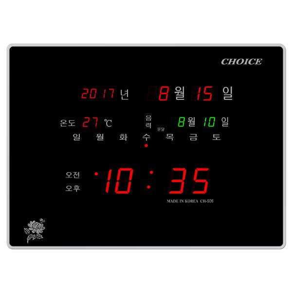 초이스 506 디지털시계, 혼합 색상