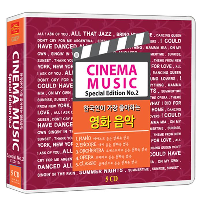 영화 음악속의 명곡 베스트 스페셜No.2 87곡, 5CD