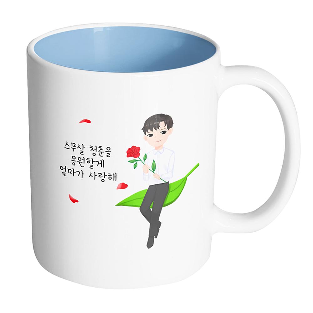 핸드팩토리 성년의날젠틀맨 스무살 청춘을 응원할게 엄마가 사랑해 머그컵, 내부 파스텔 블루, 1개
