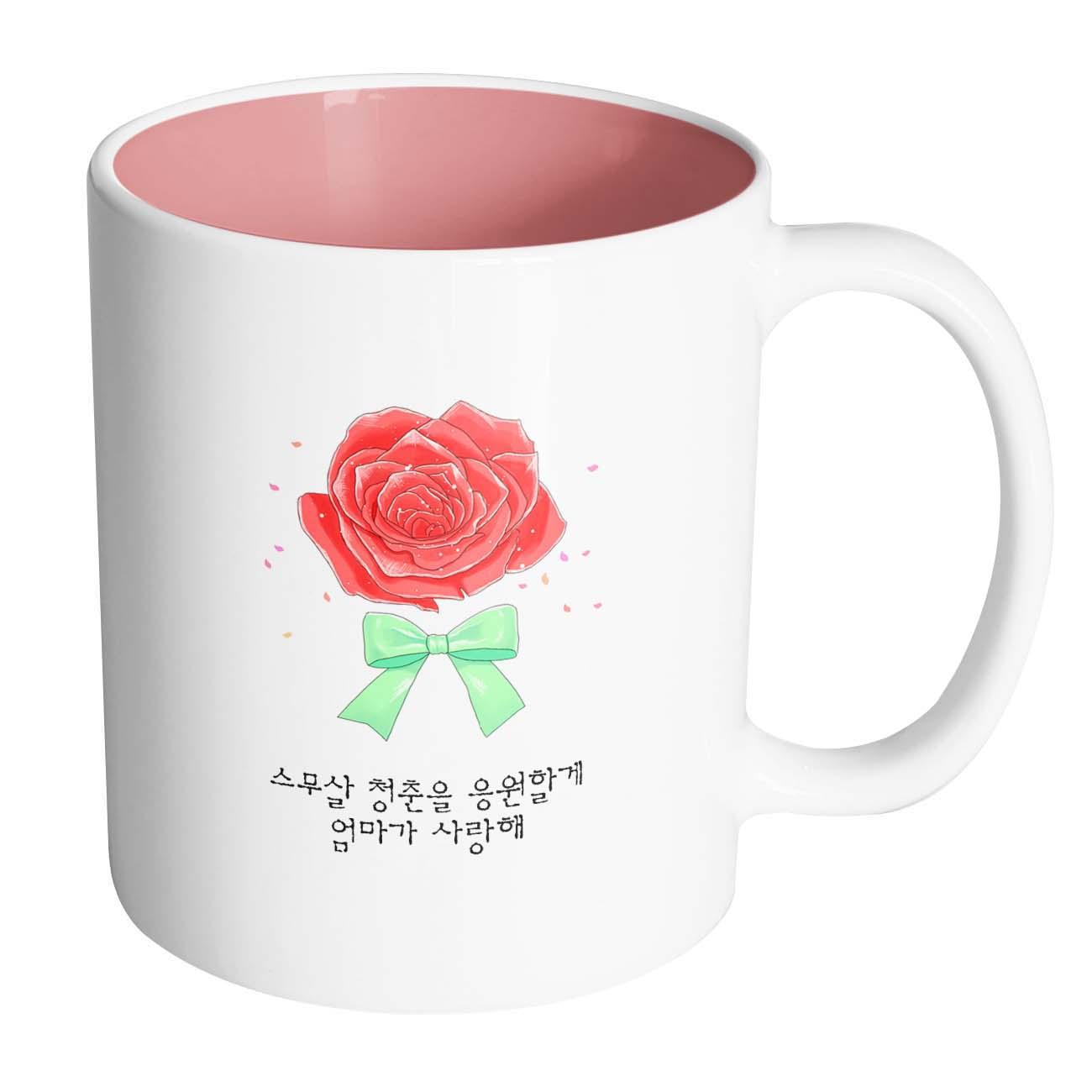 핸드팩토리 장미꽃성년의날 스무살 청춘을 응원할게 엄마가 사랑해 머그컵, 내부 파스텔 핑크, 1개