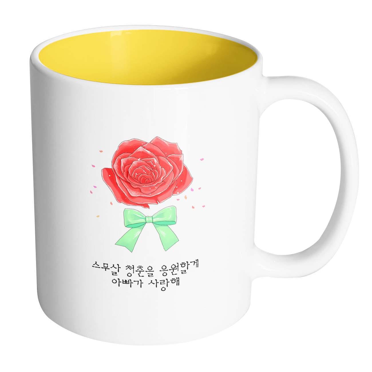 핸드팩토리 장미꽃성년의날 스무살 청춘을 응원할게 아빠가 사랑해 머그컵, 내부 옐로우, 1개