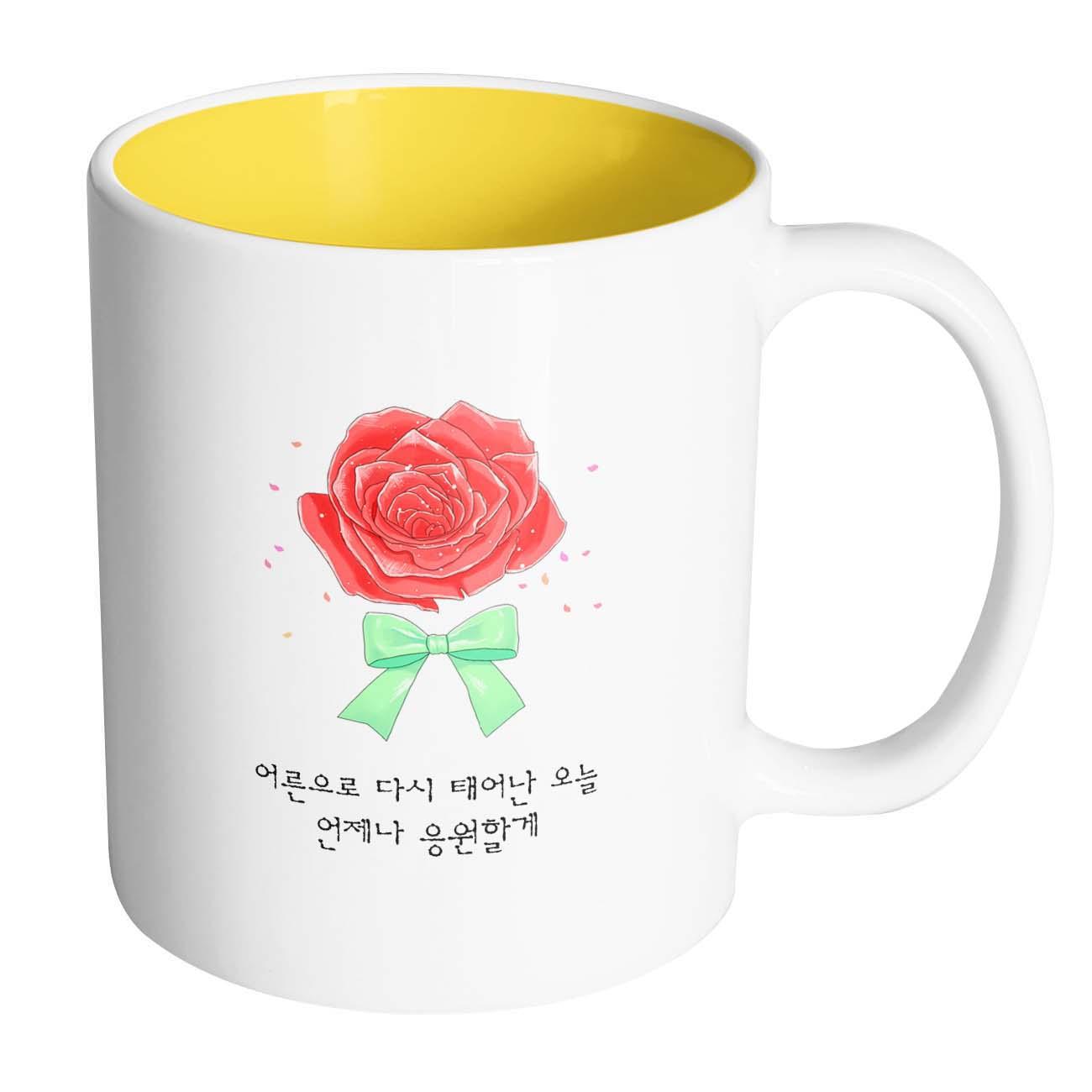 핸드팩토리 장미꽃성년의날 어른으로 다시 태어난 오늘 언제나 응원할게 머그컵, 내부 옐로우, 1개