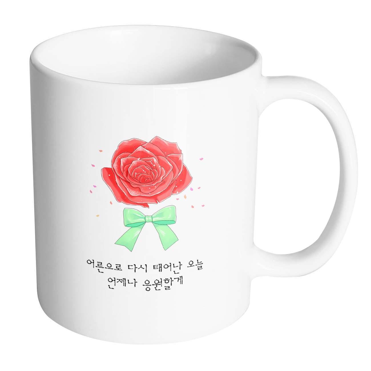 핸드팩토리 장미꽃성년의날 어른으로 다시 태어난 오늘 언제나 응원할게 머그컵, 내부 화이트, 1개