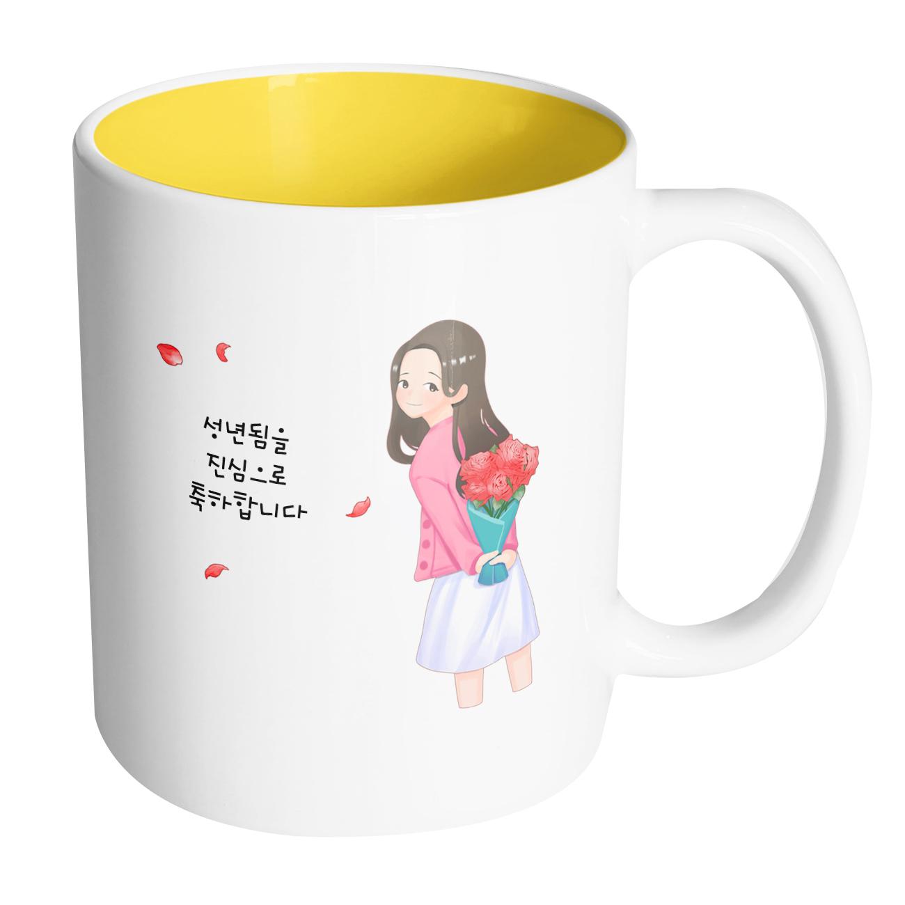 핸드팩토리 성년의날여자꽃다발 성년됨을진심으로축하합니다 머그컵, 내부 옐로우, 1개