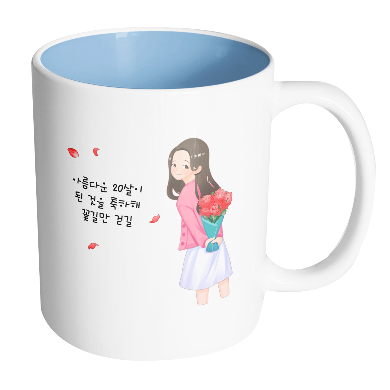 핸드팩토리 성년의날여자꽃다발 아름다운20살이된것을축하해꽃길만걷길 머그컵, 내부 파스텔 블루, 1개