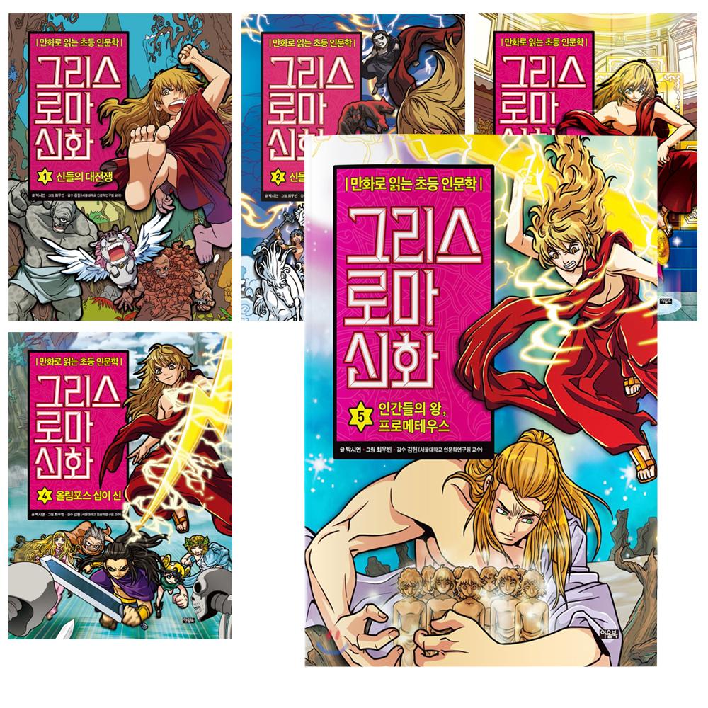 만화로 읽는 초등 인문학 그리스 로마 신화 1~5권 세트, 아울북