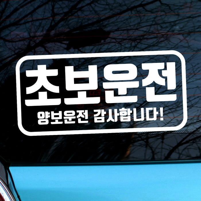 뭉키월드 자동차 스티커 엠블렘 직사각 초보운전 양보운전, 화이트(반사지), 1개