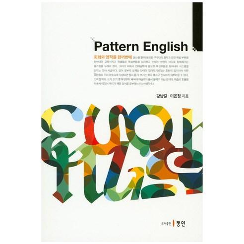 Pattern English, 동인(종로)
