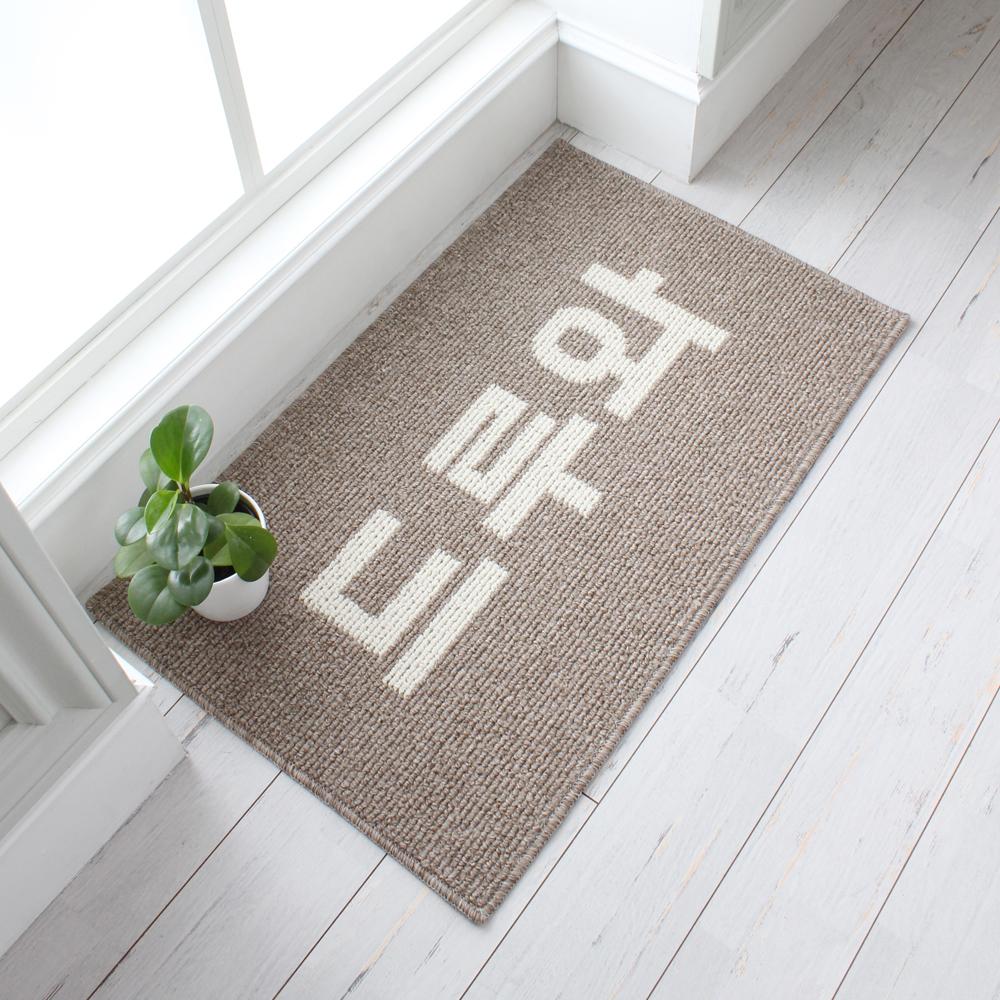 시나앤소모 폰트 사이잘룩 현관매트 50 x 80cm, 베이지(드루와), 1개